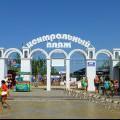 Анапа Центральный пляж вход с ул. Гребенской