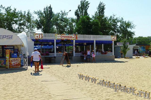 Анапа Центральный пляж столовая