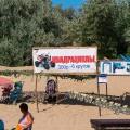 Пляж Витязево квадроциклы