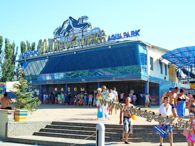"""Анапа аквапарк """"Золотой пляж"""""""